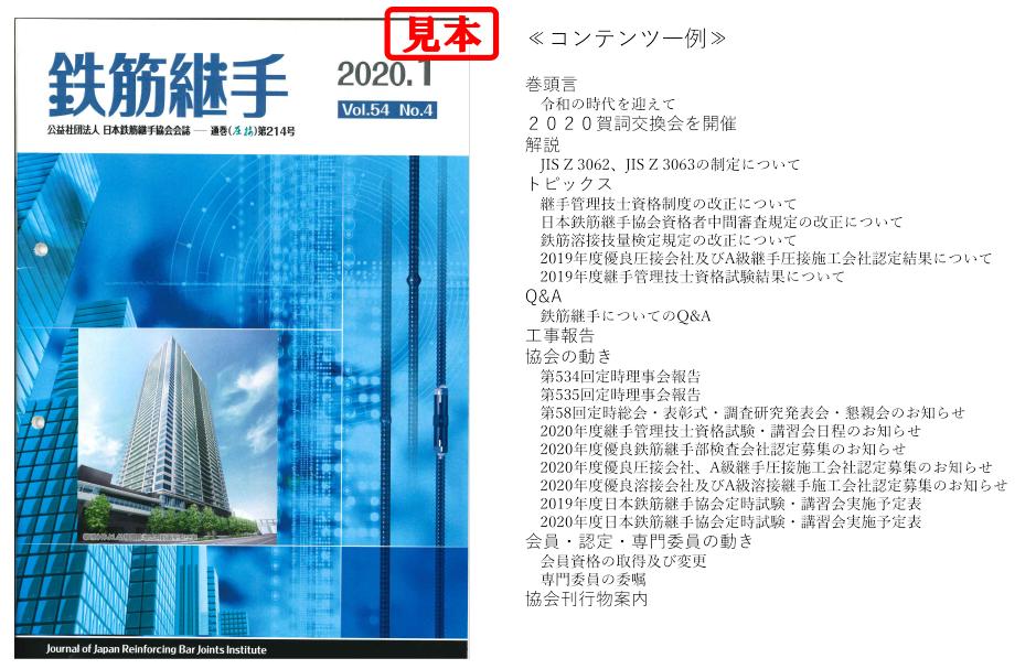 日本鉄筋継手協会会誌「鉄筋継手」サンプル