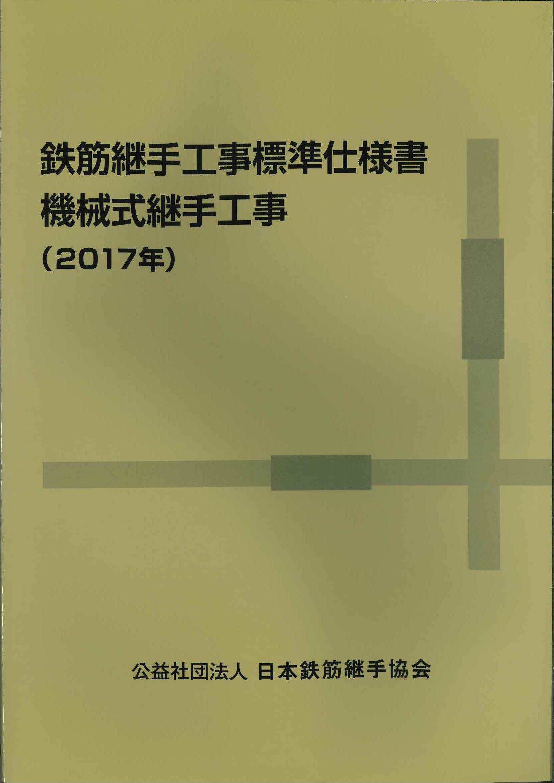 鉄筋継手工事標準仕様書 機械式継手工事(2017年)