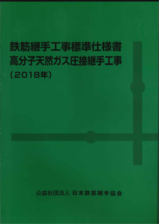 鉄筋継手工事標準仕様書 高分子天然ガス圧接継手工事(2018年)