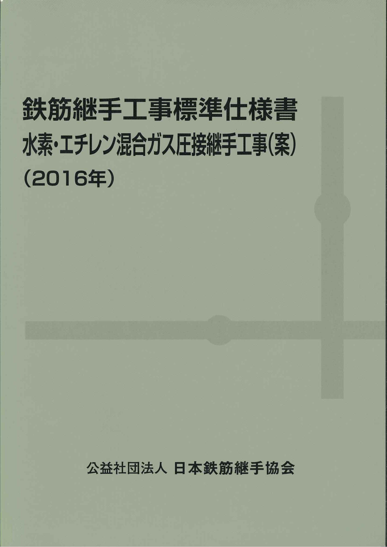 鉄筋継手工事標準仕様書 水素・エチレン混合ガス圧接継手工事(案)(2016年)