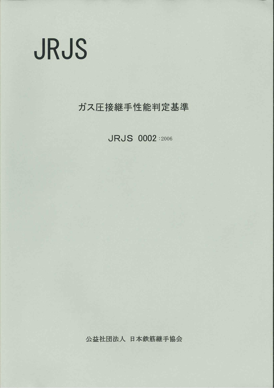 JRJS 0002:2006(ガス圧接継手性能判定基準)