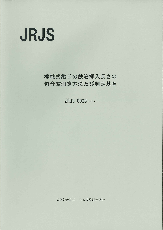 JRJS 0003:2017(機械式継手の鉄筋挿入長さの超音波測定方法及び判定基準)