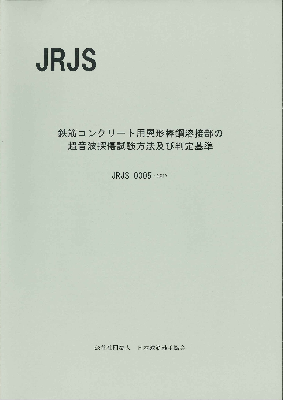 JRJS 0005:2017(鉄筋コンクリート用異形棒鋼溶接部の超音波探傷試験方法及び判定基準)