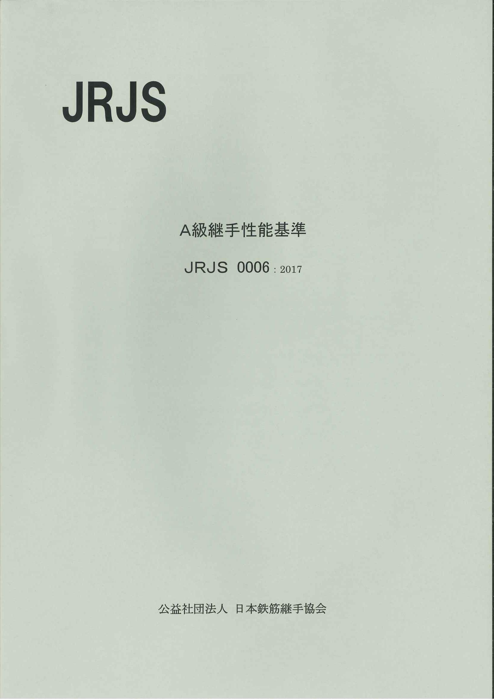 JRJS 0006:2017(A級継手性能基準)