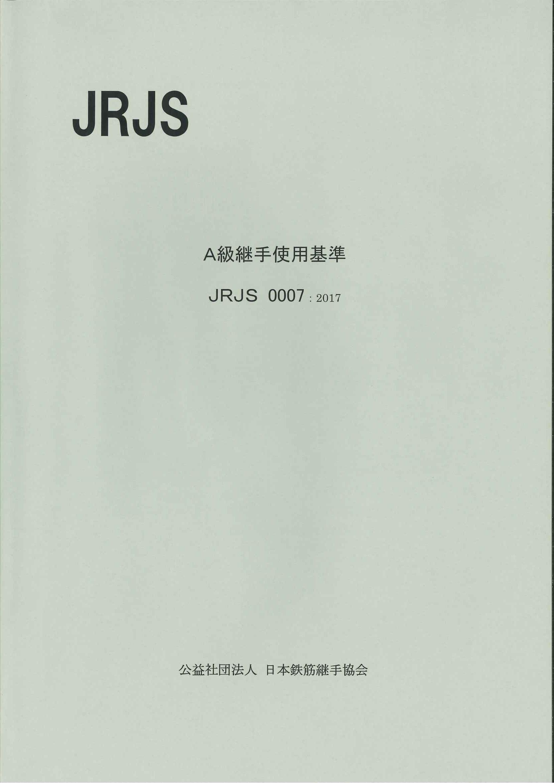 JRJS 0007:2017(A級継手使用基準)