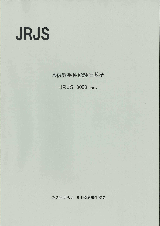 JRJS 0008:2017(A級継手性能評価基準)