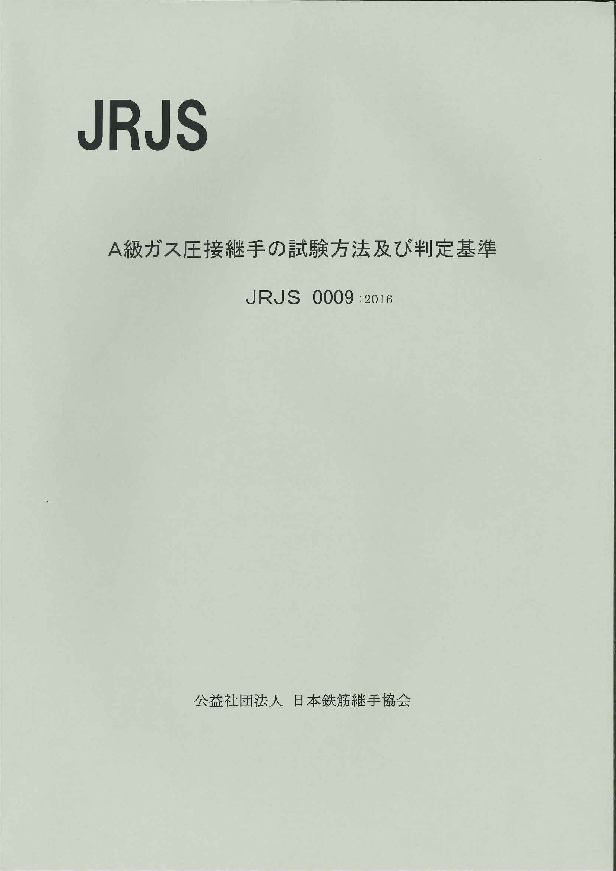 JRJS 0009:2016(A級ガス圧接継手の試験方法及び判定基準)