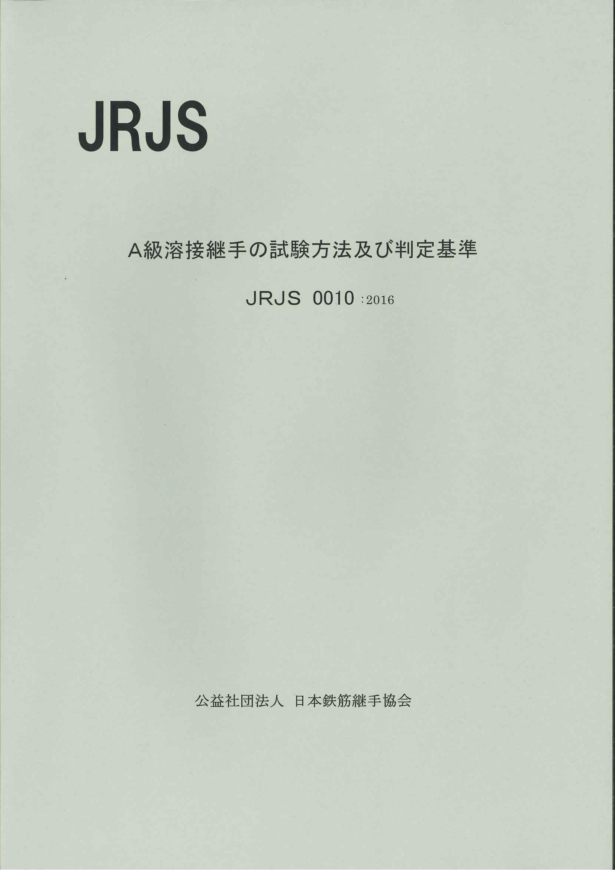 JRJS 0010:2016(A級溶接継手の試験方法及び判定基準)