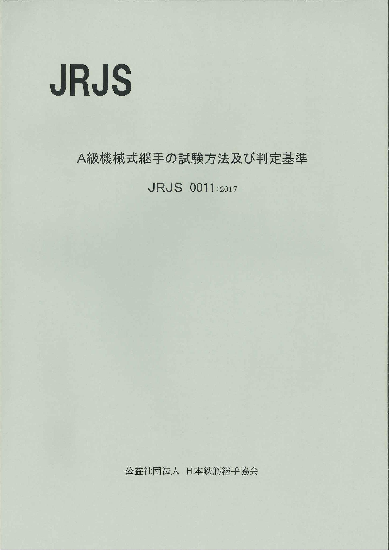 JRJS 0011:2017(A級機械式継手の試験方法及び判定基準)