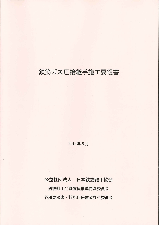 鉄筋ガス圧接継手施工要領書(データCD付)