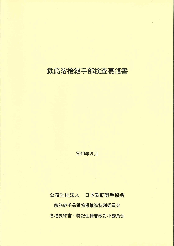 鉄筋溶接継手部検査要領書(データCD付)