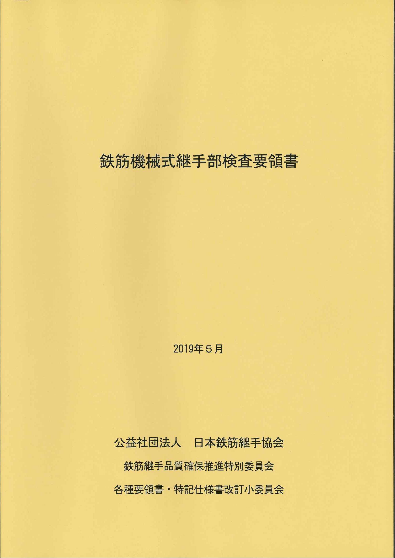 鉄筋機械式継手部検査要領書(データCD付)