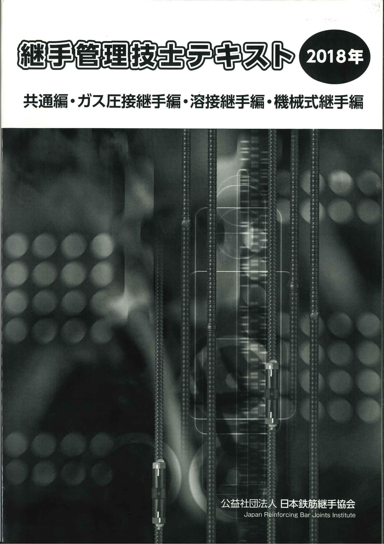 継手管理技士テキスト(2018年)