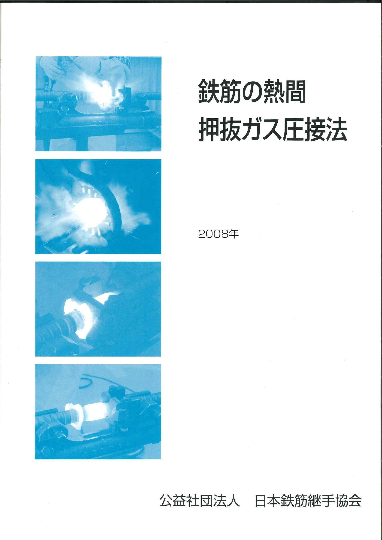 鉄筋の熱間押抜ガス圧接法(2008年)