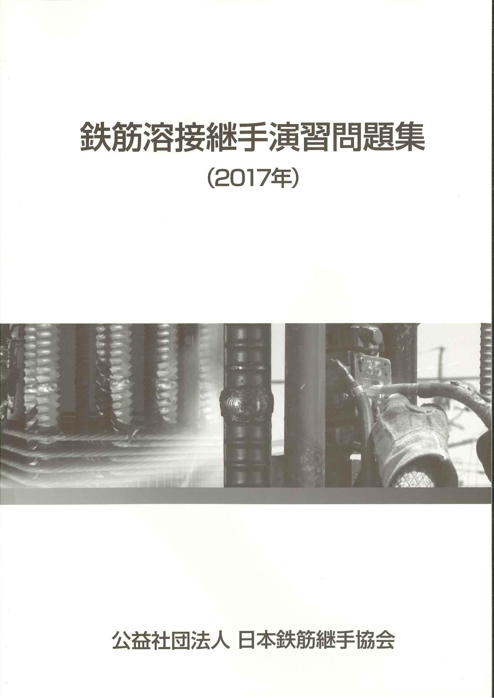 鉄筋溶接継手演習問題集(2017年)