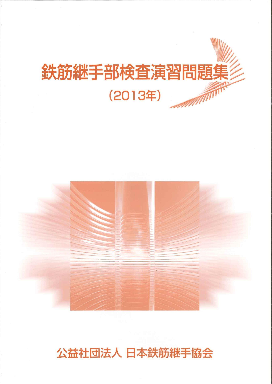 鉄筋継手部検査演習問題集(2013年)
